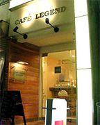 ���ե��쥸����� (Cafe Legend)