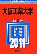 大阪工業大学M科2011年度入学生