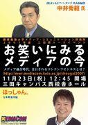 三田祭トークイベント2007