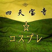 四天宝寺☆コスプレ