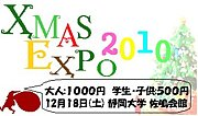 静岡大学 X'MAS EXPO 2010