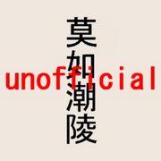 小樽潮陵吹奏楽局の集い