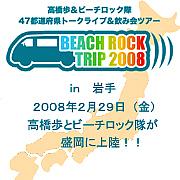 BEACH 69 TRIP 2008 in 岩手