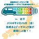 BEACH 69 TRIP 2008 in ���