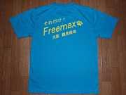 Freemax (ランニングチーム)