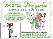 犬の専門店Doggarden