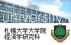 札幌大学大学院経済学研究科
