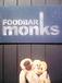 monks 成増フリーク