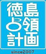 徳島占領計画!!!