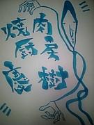 長野市 ★焼肉厨房 慶樹★