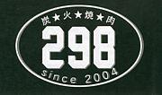 焼肉298 清水店