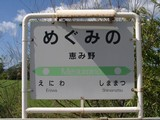 道産子最高♪恵み野コミュ!!