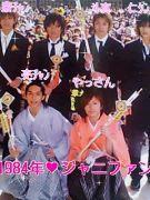 1984年生まれ☆ジャニファン
