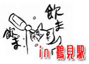 【突発】 鶴見駅でオフ会