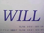 WILL (旧ZION,尾張旭瀬戸予備校)