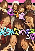 63会★:)