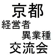 京都経営&異業種交流会