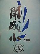 枚方市立開成小学校6年2組
