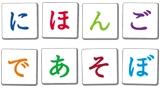 子供と日本語であそぼ♪