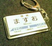 増尾駅(東武野田線)