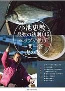 小池忠教(へらぶな釣り師)