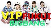 ☆VIP福井☆BIGBANG