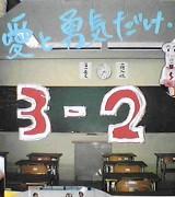 ☆兵庫高校58回生3年2組☆