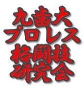 九歯大プロレス・格闘技研究会