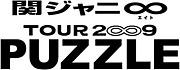 関ジャニ∞ TOUR2∞9 PUZZLE