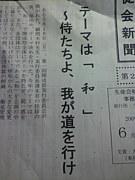 開成祭2009...「和」at逗子開成