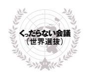 くっだらない会議(世界選抜)