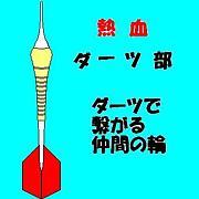 熱血ダーツ部 (繋がる仲間の輪)