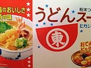 うどんスープ東マル LOVE