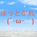 ほっとかれ(´・ω・`)