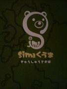 九州酒場Simaくうま