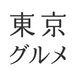 東京グルメ辞典