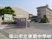 福山市立東朋中学校