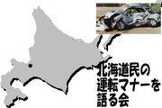 北海道民の運転マナーを語る会