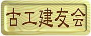 古川工業建築科
