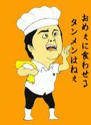 ☆船西ブラバンの集い☆