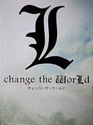 【L】「この世界でもう少し」