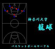神奈川大学【籠球】サークル