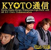 KYOTO通信〜S.O Communication〜