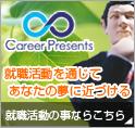 就活の本質!【就職活動2012】