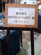 ☆新井裕介 BirthdayParty☆