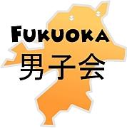 福岡男子会