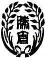 ひたちなか市立勝倉小学校
