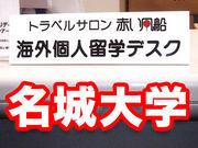 名城大学トラベルサロン赤い風船