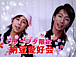 ジャニヲタ限定★納豆愛好会★