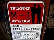 淡路カラオケボックス「M-1」